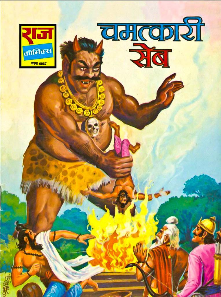 Hindi Comics - 31