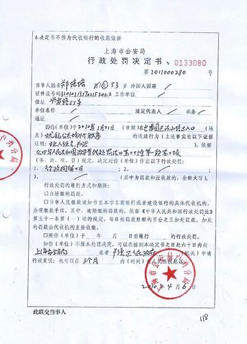 021-郑培培5