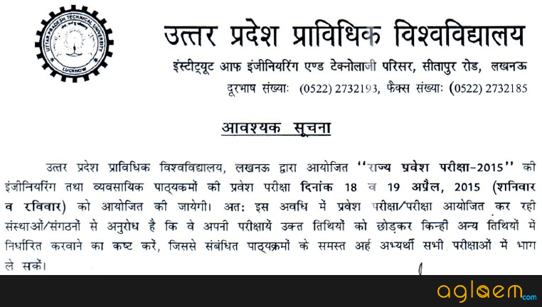 UPSEE 2015 Official Notification