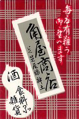 allumettes japon028