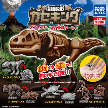 TAKARA TOMY【復活的變形恐龍化石】化石?!變形恐龍?!傻傻分不清楚!!