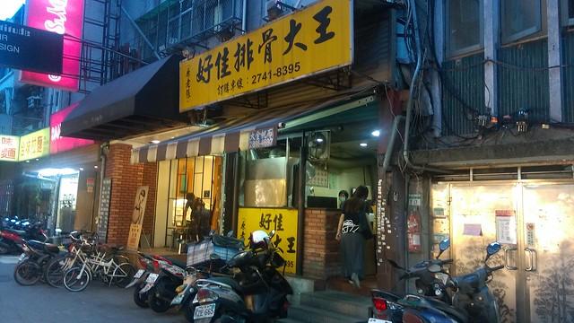 5-店門口