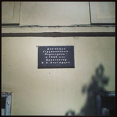 Photo of Black plaque № 12648