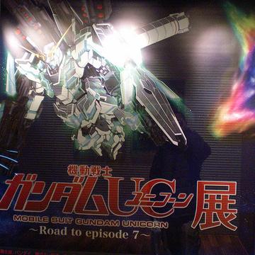 「機動戦士ガンダムUC(ユニコーン)展〜Road to episode7〜」に行ってまいりました!