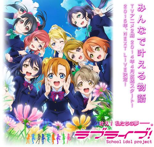 140331(1) - 美術監督換人當...動畫續集《ラブライブ!》(LoveLive! 校園偶像計畫)推出首支預告片、預定4/6開播!