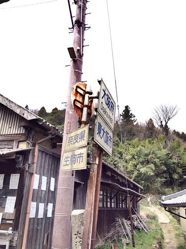 Nara - Osaka Border