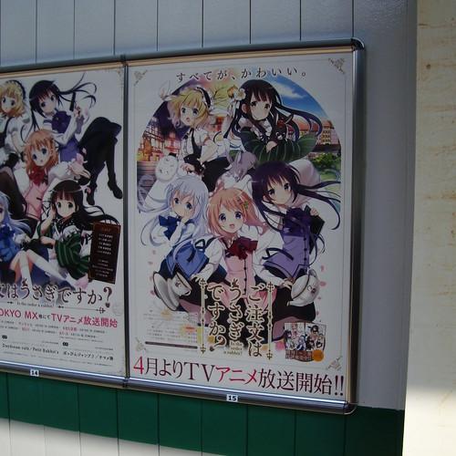 2014/05 叡山電車修学院駅 ご注文はうさぎですか?ポスター #02
