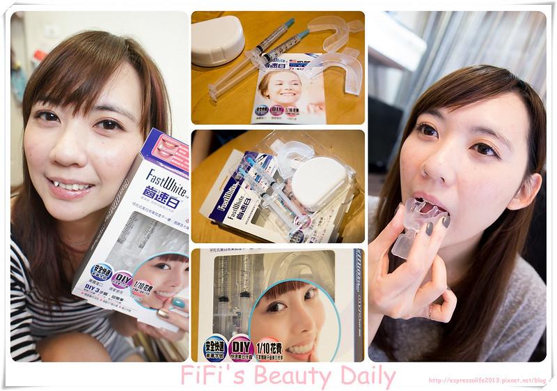 【保養】美國FastWhite齒速白 牙托式快速牙齒美白系統