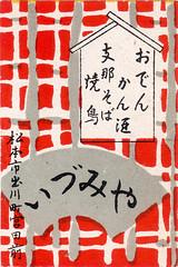 allumettes japon026