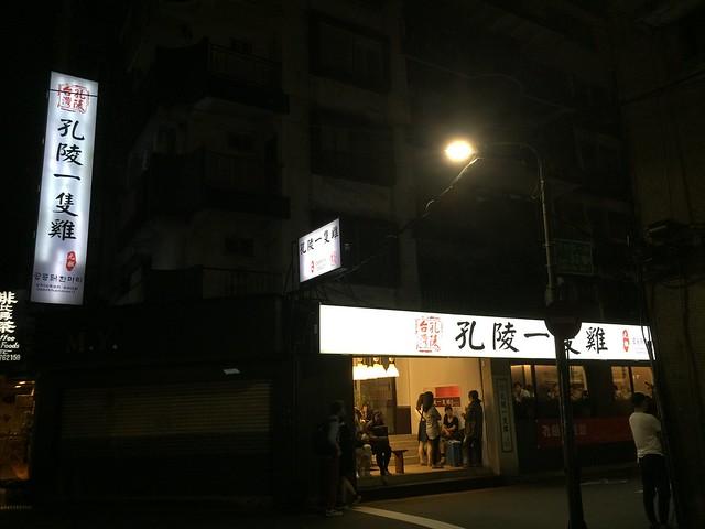 20160512 孔陵一隻雞@台北