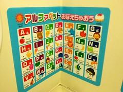 アルファベットお風呂ポスター