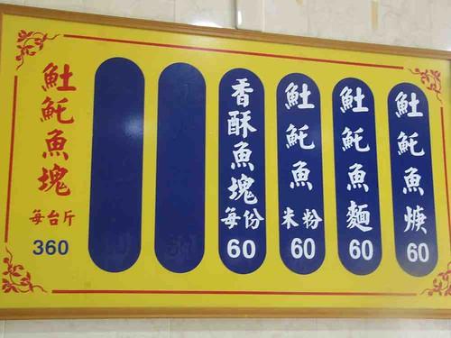 03-2013澎湖-香亭土魠魚羹-menu