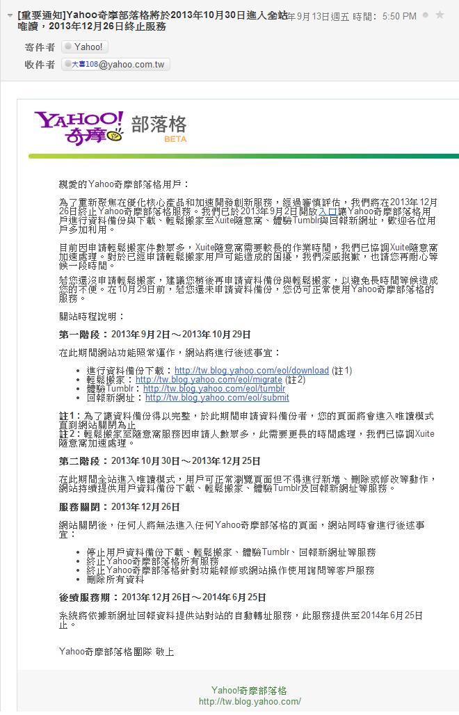 被 Yahoo 和 Gmail 打入垃圾信的 Yahoo 官方電郵/[重要通知]Yahoo奇摩部落格將於2013年10月30日進入全站唯讀,2013年12月26日終止服務/電郵日期:2013年9月13日