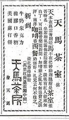天馬茶房當年刊登的廣告