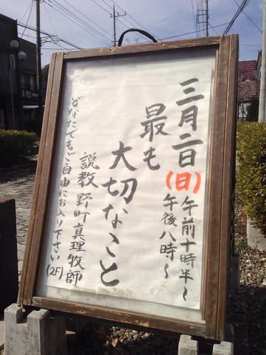 最も大切なこと by nomachishinri