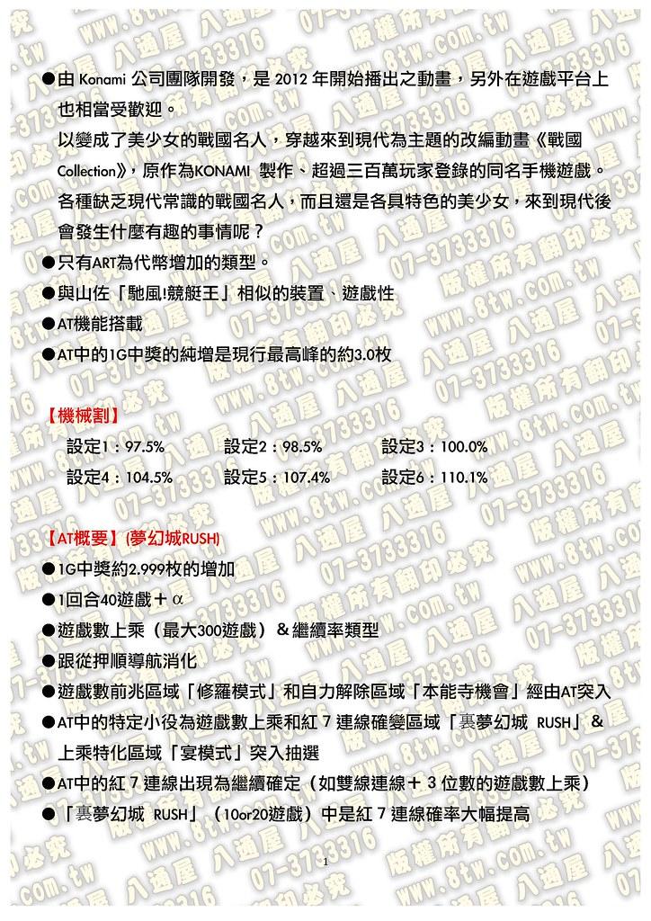 S0118戰國大亂鬥 中文版攻略_Page_02