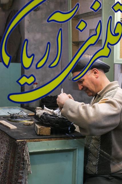 A craftman in Isfahan イスファハン、職人街の男性