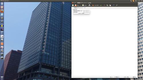 Mozc IME_SS_(2015_02_04)_1 Ubuntuのデスクトップのスクリーンショット画像。テキスト エディターが表示されている。