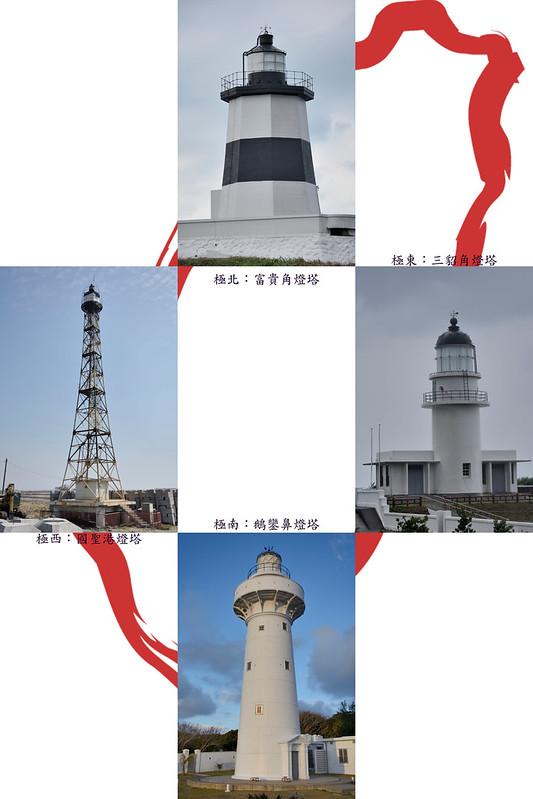 環台四極點燈塔