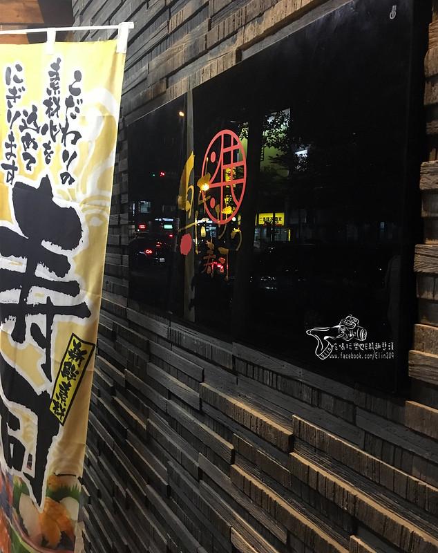 桀壽司 (4)