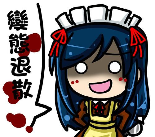 maid_ayase_logo1