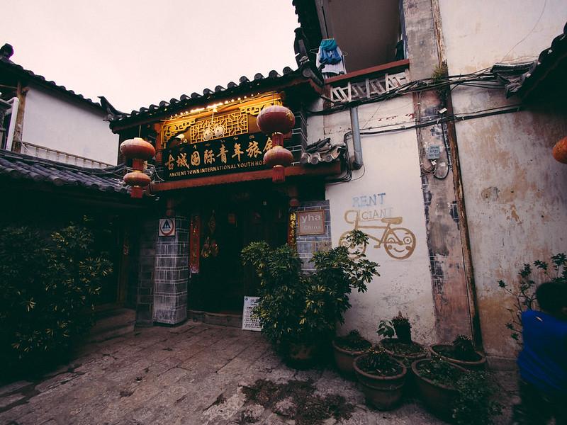 Hostel 【外地遊記】<br>當單車在夜裡的麗江古城時... 【外地遊記】當單車在夜裡的麗江古城時… 9341090921 070ccd2782 c