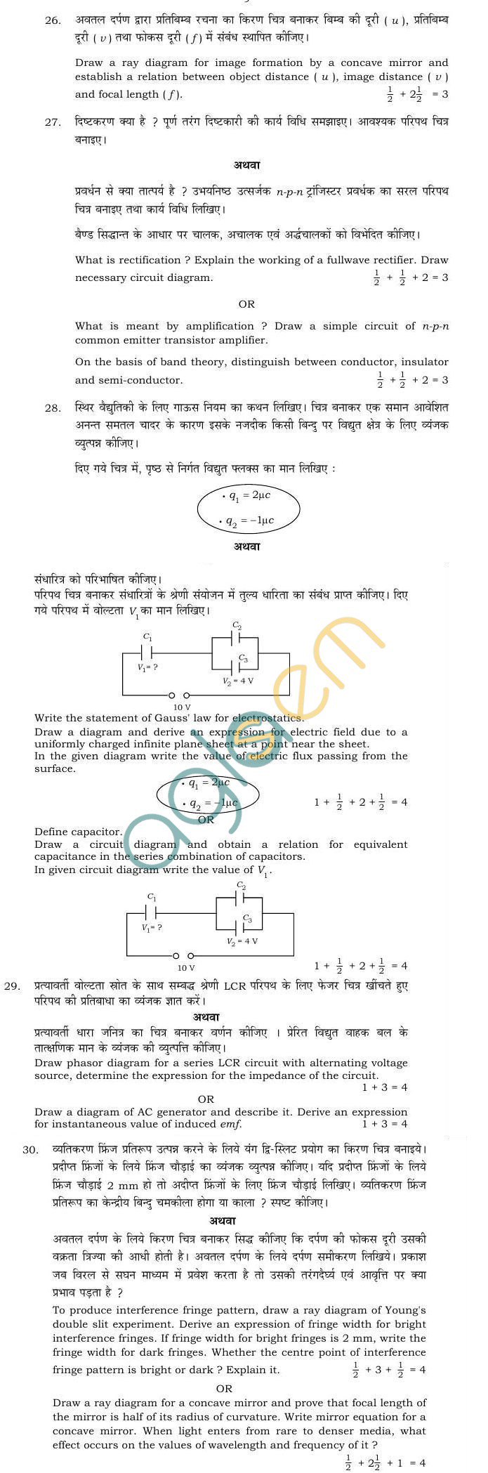 Rajasthan Board Sr. Secondary Physics Question Paper 2013