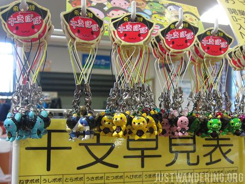 Sarubobo cellphone charms