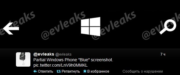 Windows Phone 8.1 Blue