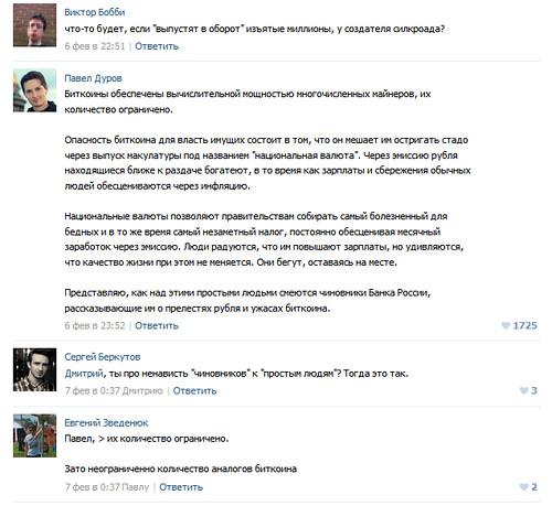 Павел Дуров о BitCoin