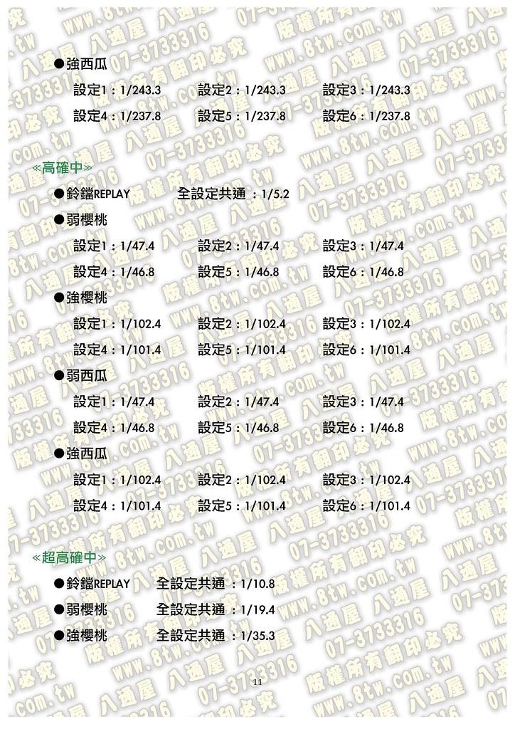S0156回胴默示錄3 中文版攻略_Page_12