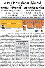 #AnandLoksabha2014 Dilipbhai Patel v/s Bharatsinh Solanki
