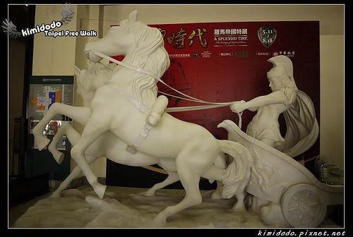 中正紀念堂羅馬帝國 (3)