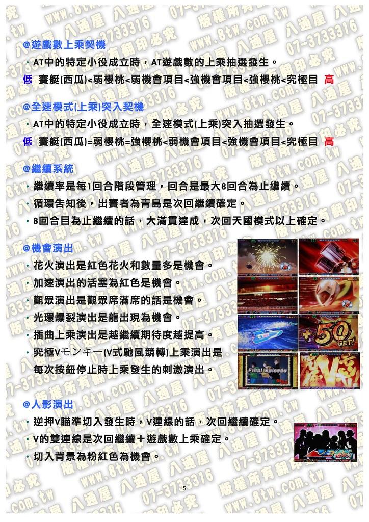 S0203馳風!競艇王 2 中文版攻略_Page_06