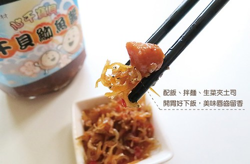 吻魚-干貝 (1)