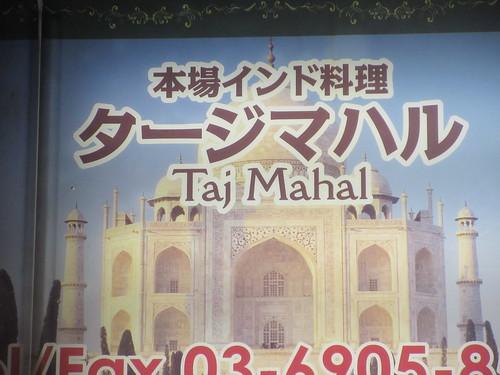 タージマハル(東長崎)