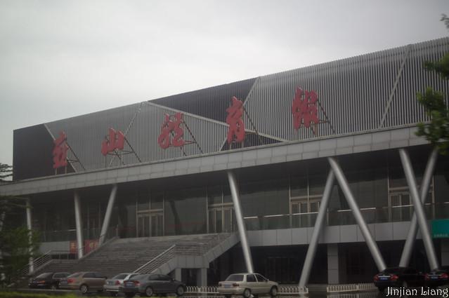 燕山体育馆
