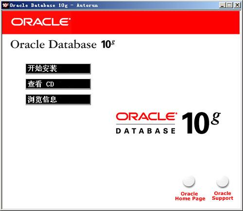 安装Oracle 10g数据库软件