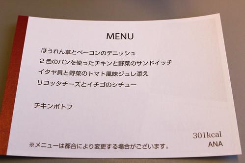 羽田発のPREMIUM GOZEN 朝食