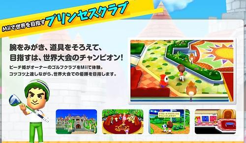 マリオゴルフ ワールドツアー:Miiで世界を目指す!プリンセスクラブ