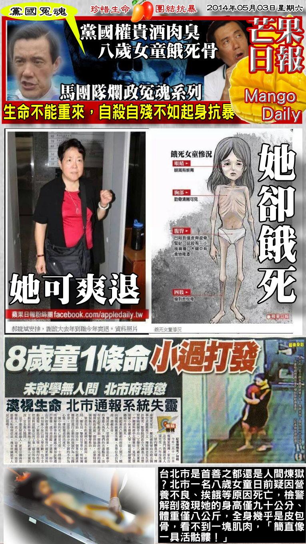 140503芒果日報--馬囧冤魂--黨國權貴酒肉臭,市民卻有凍死骨