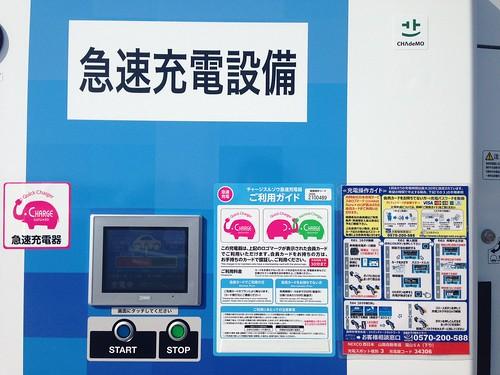 日本充電サービス(NCS)対応 急速充電器