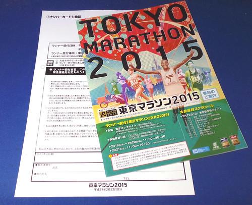 TOKYO-Marathon2015_1