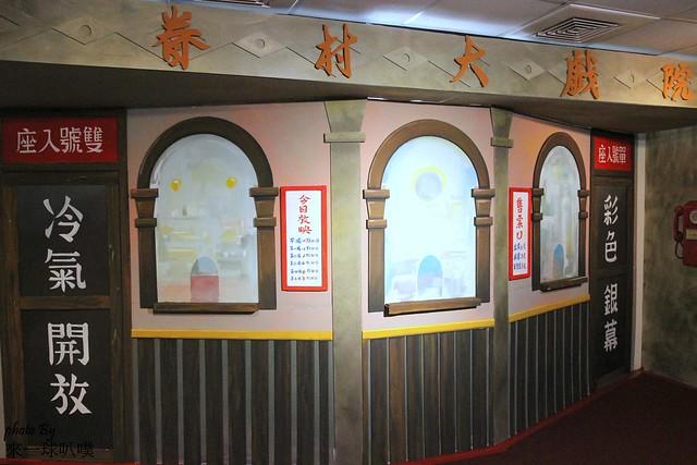 新竹-眷村博館83