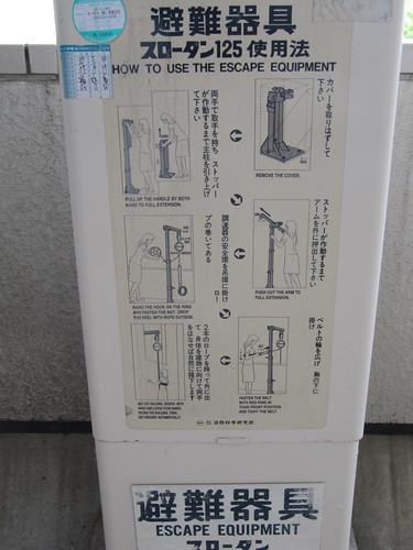 京都競馬場の避難器具