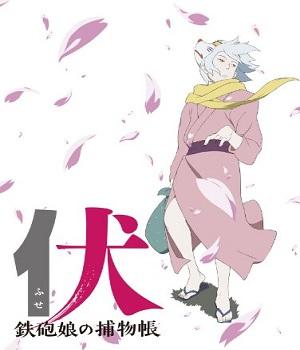 伏 鉄砲娘の捕物帳 DVD通常版