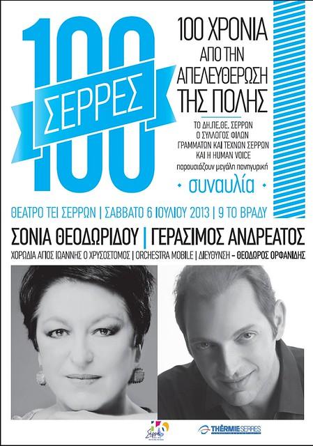 Συναυλία στις 6 Ιουλίου 2013,