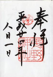 hiranojinnjya-s
