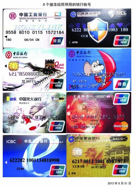 8个被冻结而停用的银行帐号