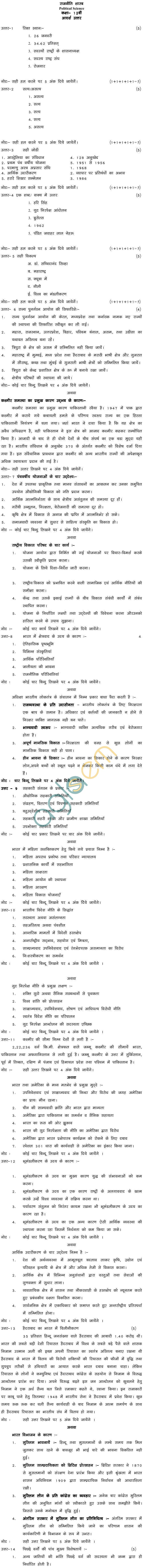 MP Board Class XII Political Science Model Questions & Answers - Set 2